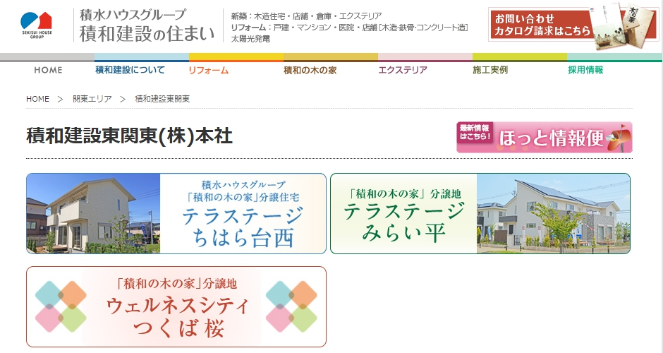 積和建設東関東