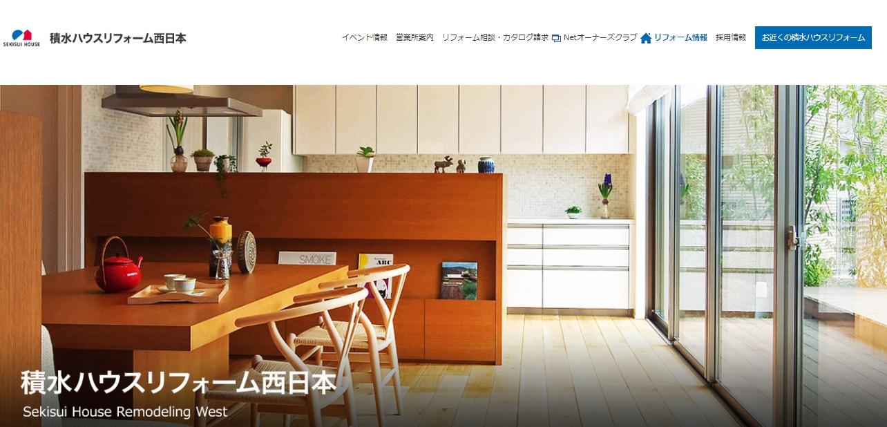積水ハウスリフォーム西日本