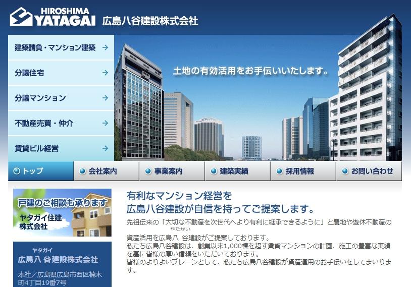 広島八谷建設