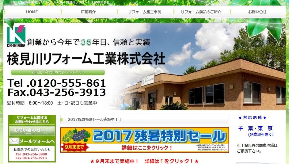 検見川リフォーム工業