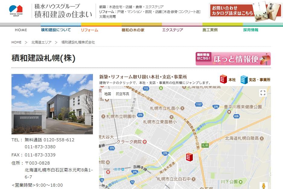 積和建設札幌