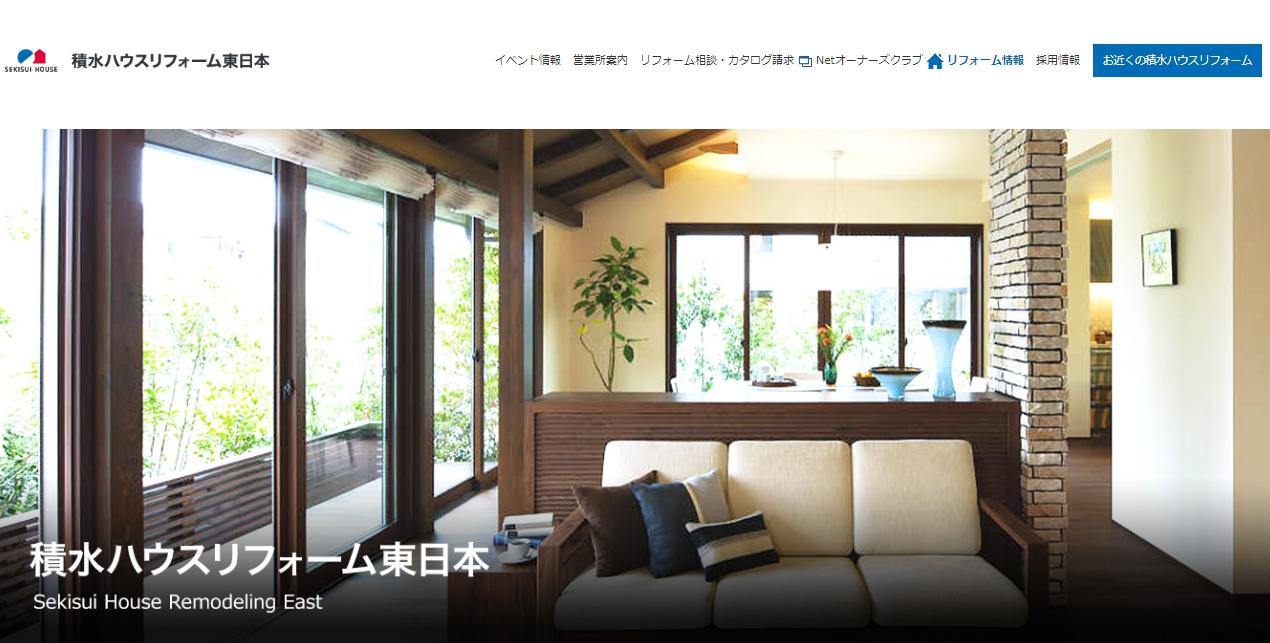 積水ハウスリフォーム東日本